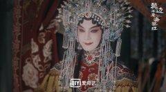 《鬓边不是海棠红》热播 获京剧名家毕